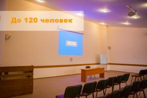 большой конференц зал
