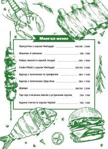осокори мангал